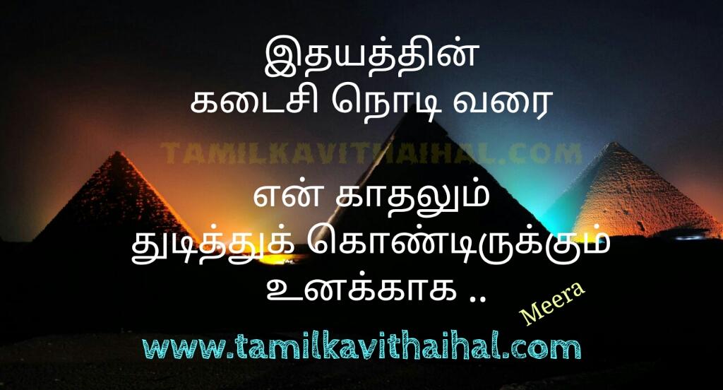 Idhaym kadaisi nodi en kadhal thudikum unakka last mins memories for love failure pain kanner meera poem facebook image download