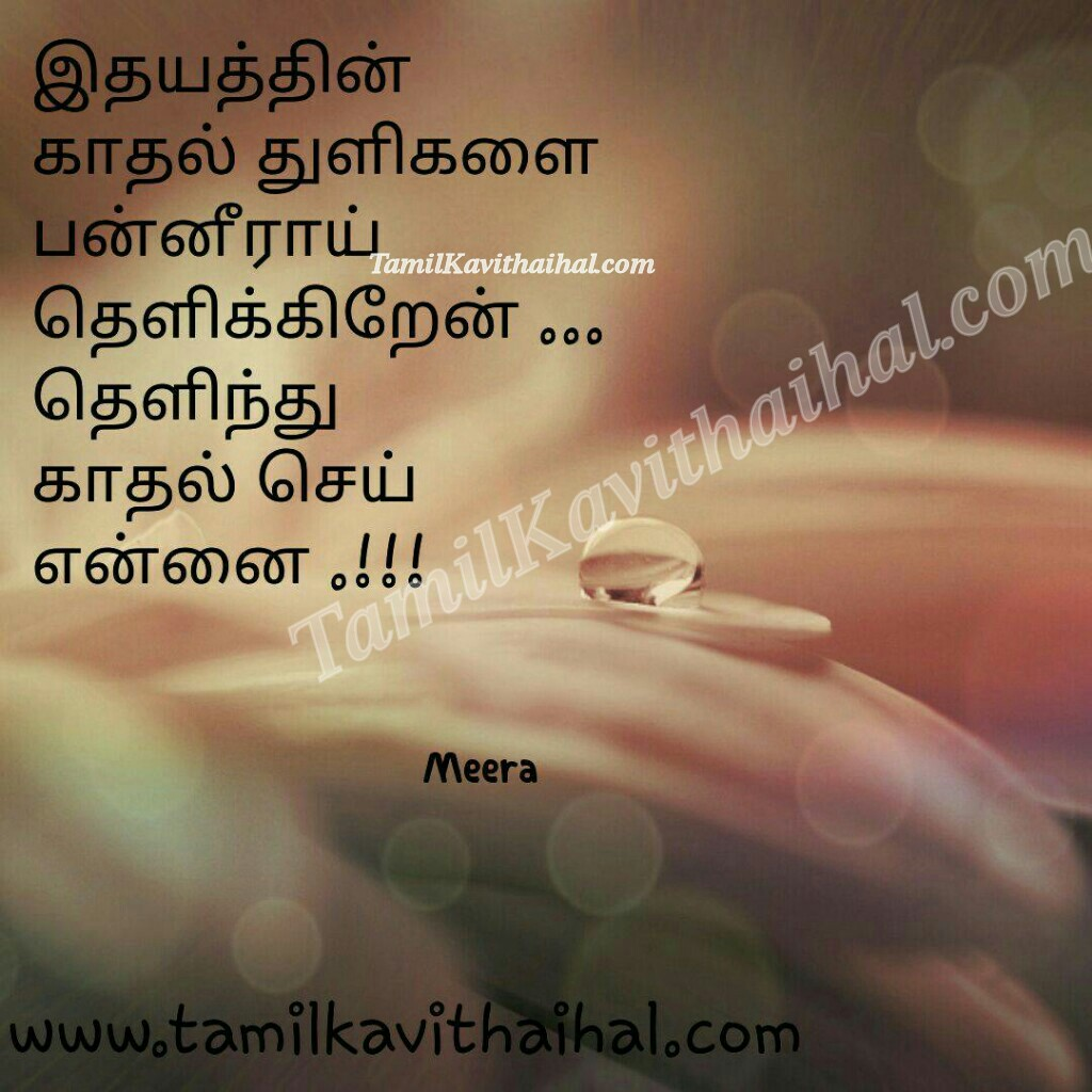 One Side Kadhal Kavithai In Tamil