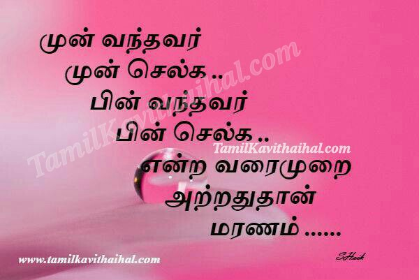 Tamil quotes about death pirivu thathuvam maranam mun vandhavan ...