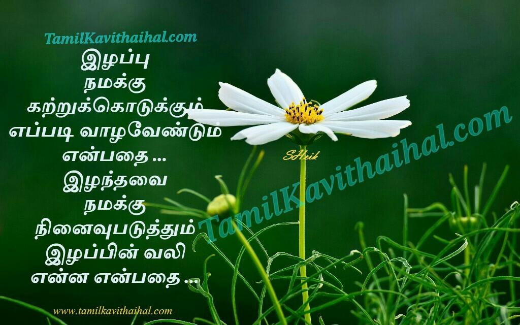 Illapu vali katru kodukum epadi vala vendum enbathai super quotes in tamil about life failure valkai thathuvam