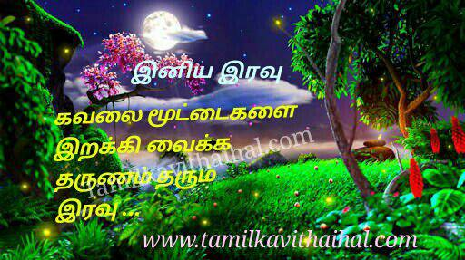 Iravu Vanakkam Tamil Kavithai Image Download Good Night Msg Dp Whatsapp Facebook Status Picture