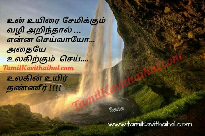 Iyarkai kavithai about water thanneer