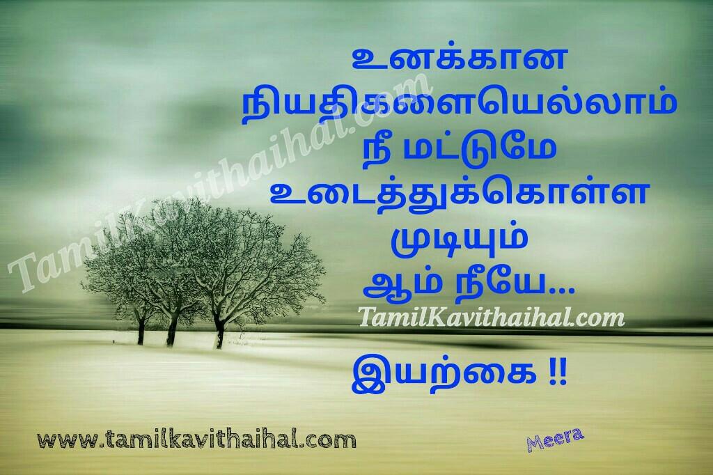 Iyarkai niyathi kavithai in tamil