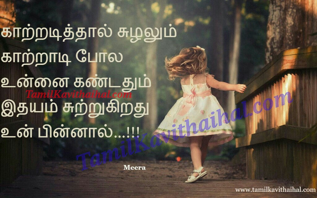 Kaatru kaathadi idhayam tamil kadhal kavithai quotes muthal kadhal love proposal meera images download