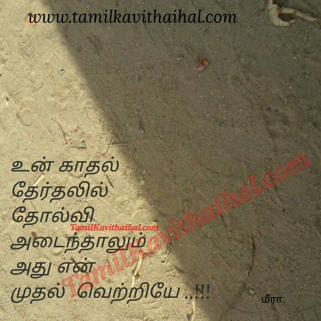 Kadhal exam tholvi vetri kavithai love first propose boy tamil meera poem whatsapp images download