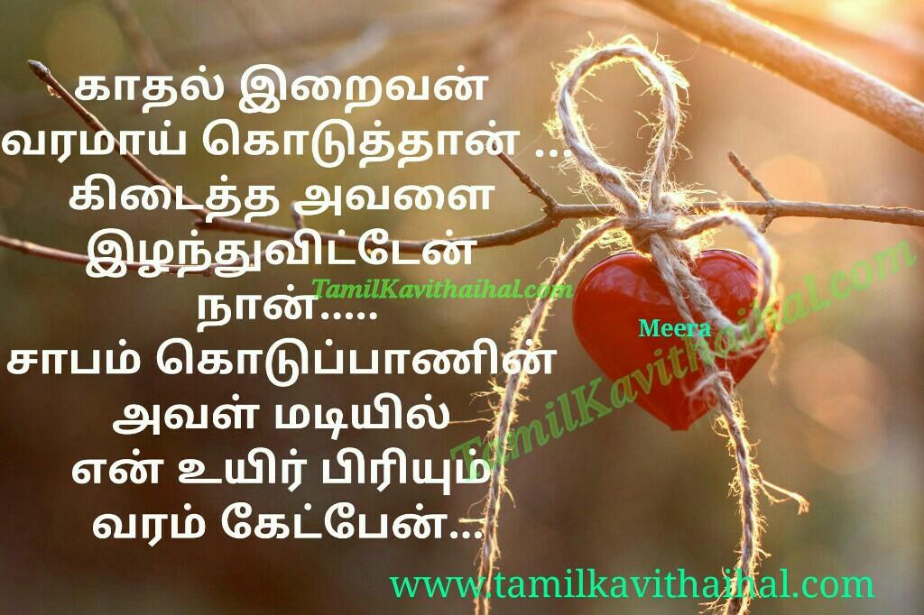 Kadhal iraivan varam sabam kavithai in tamil uyir love emotions