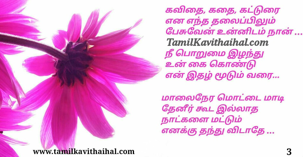 Kadhal kanava husband wife cute romance kavithaigal 3