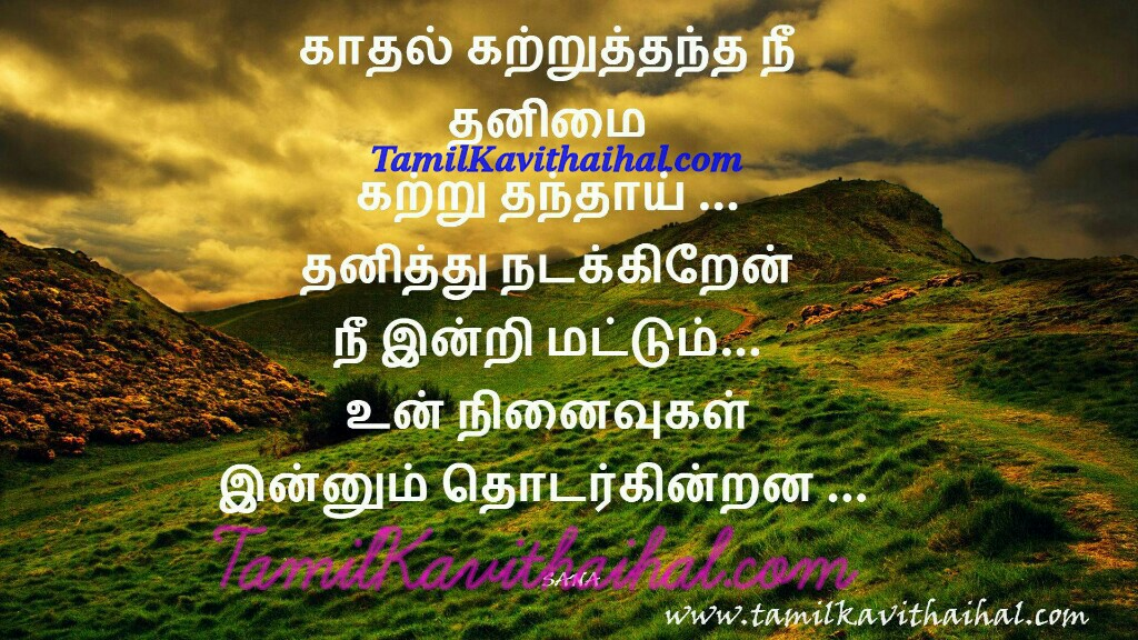 Kadhal katru thantha nee kanneer thanthu selkirai ninaivugal girl feel sogam sad quotes sana