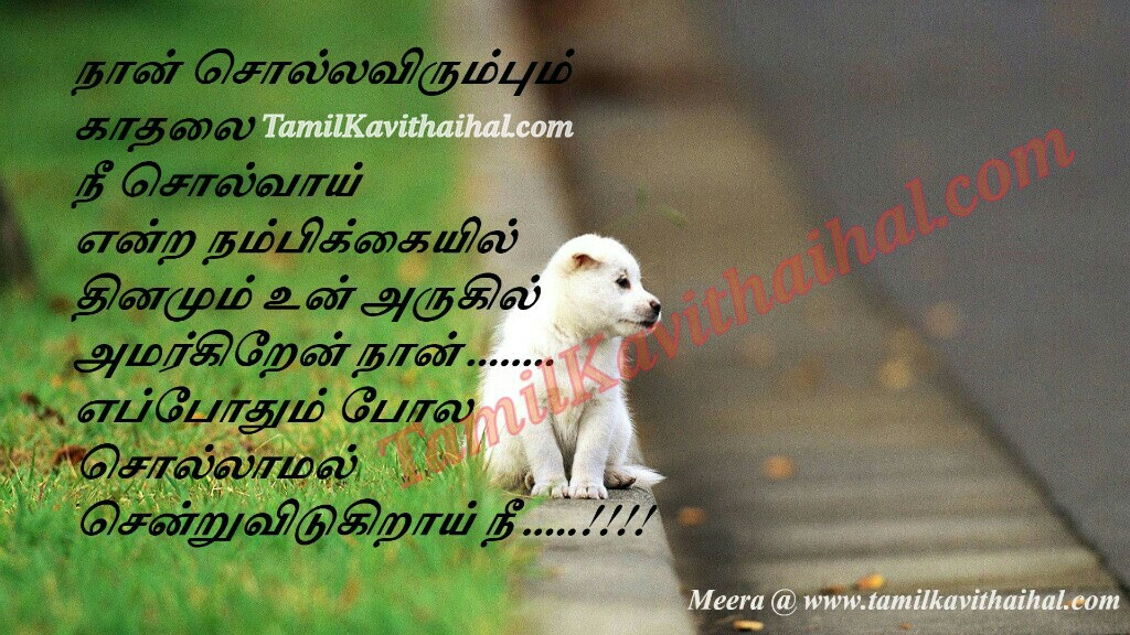 Kadhal kavithai girl feel about love ethirparpu sogam meera images download for facebook