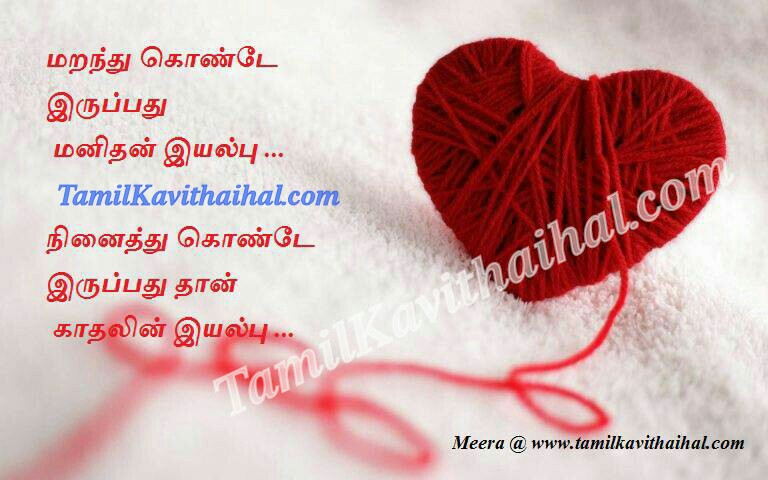 Kadhal kavithaigal in tamil manithan iyalpu kadhal ninaivu meera idhayam love story picture for facebook