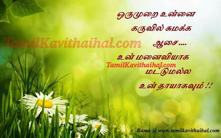 Kadhal kavithaigal lyrics tamil kavithai karu kanavan kulanthai husband wife romance couple bama whatsapp dp status