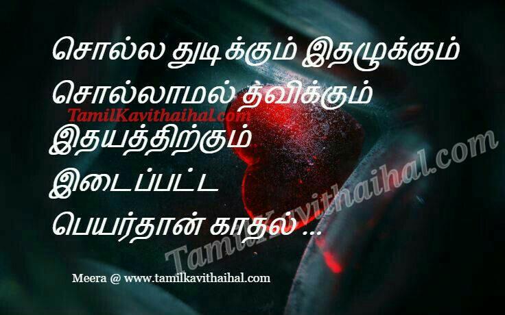 Kadhal kavithaigal photos idhayam rose tamil kavithai meera facebook whatsapp