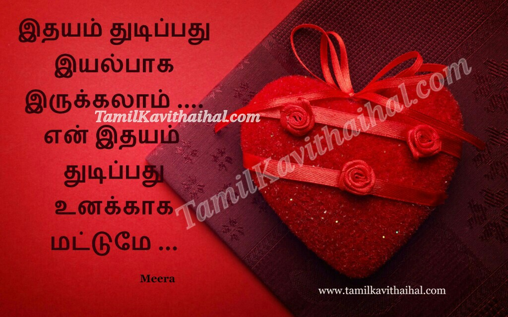 Kadhal kavithaigal photos idhayam thudippathu unakaga mattum meera tamil kavithai photos download