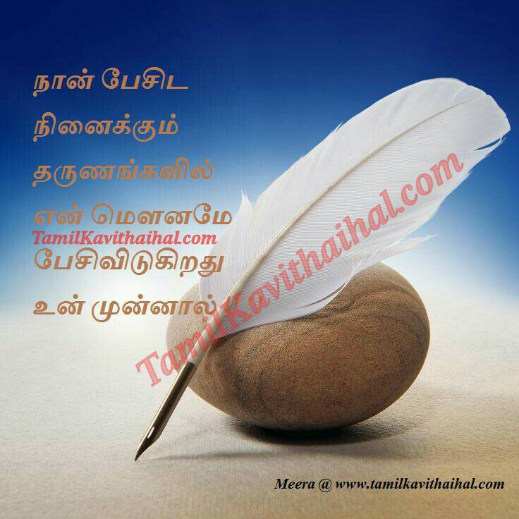 Kadhal kavithaigal tamil kavithai mounam pesu meera love poems boy girl feel love proposal photos