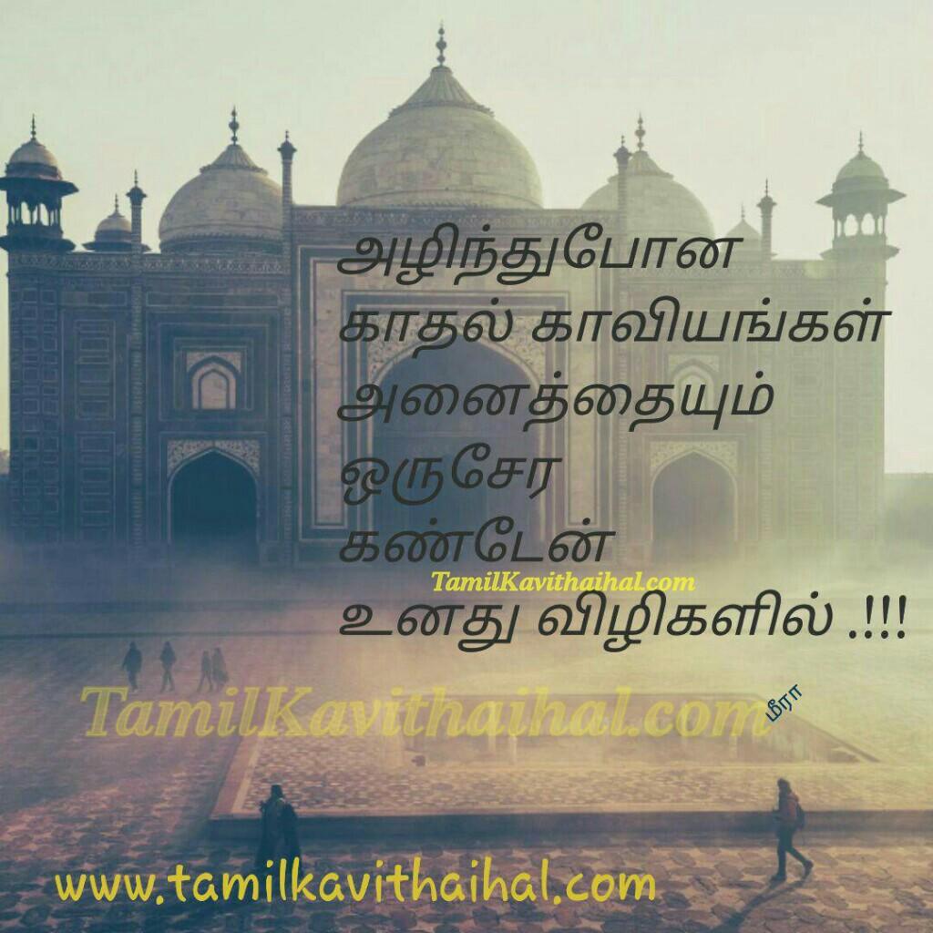 Kadhal kaviyam kanden unadhu vilikal eye kavithai heart touching kadhal meera poems whatsapp images download