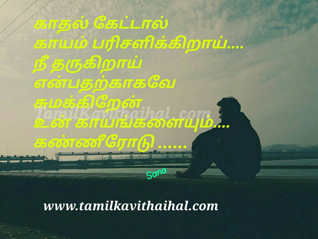 Kadhal kettal kayam parisu tharukirai kanner soham vali thanimai kavithai in tamil sana love poem whatsapp images download