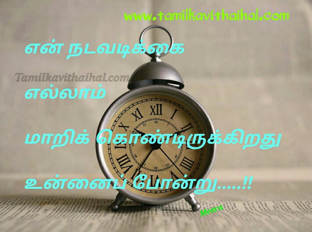 Kadhal maatram kavithai kaneer soham pirivu meera poem whatsapp images download