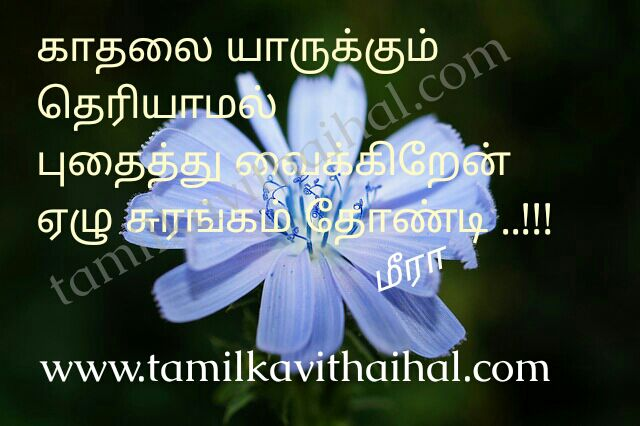 Kadhal maraikiren pain kavithai vali ranam soham meera kanner poem in tamil whatsapp images download