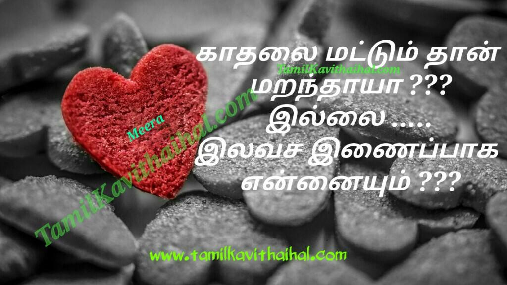 Kadhal matum maranthaya ilavasa inaipaga ennayum meera girl feel kavithai