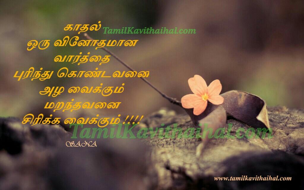 Kadhal oru vinothamana varthai purithal sirppu pirivu alugai very sad tamil quotes sana kanneer kavithaigal images