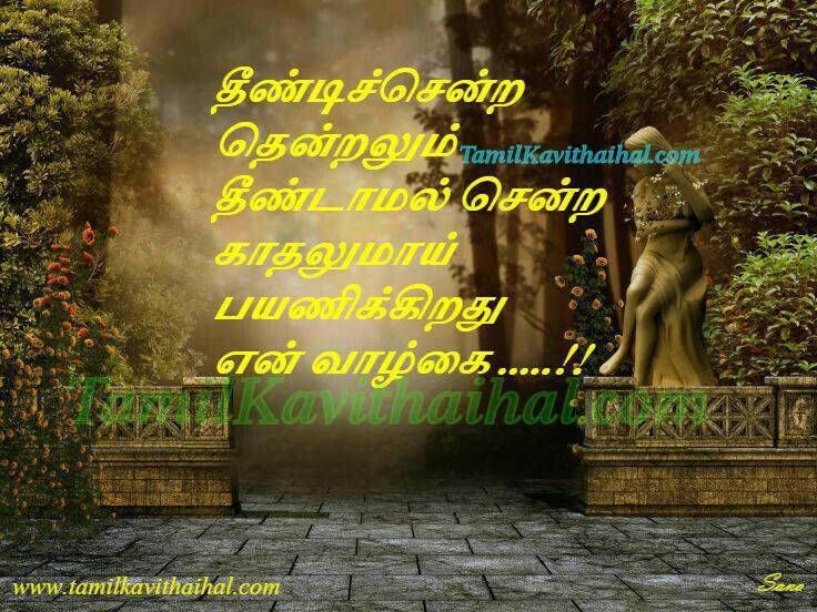 Kadhal payanam valkai thendral sana tamil kadhal kavithai latest cute new images download