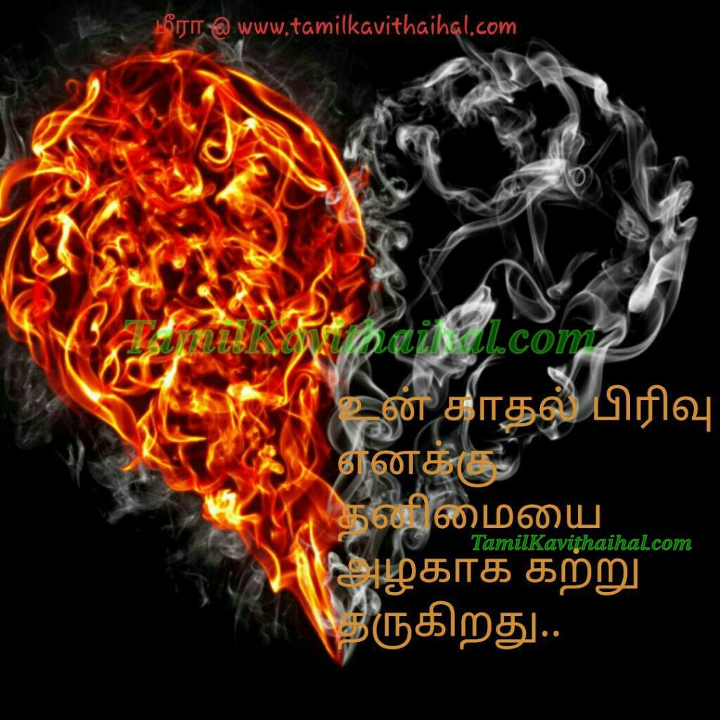 Kadhal pirivu thanimai soham alaku cute pain boy feel vali love kanner one side meera poem images