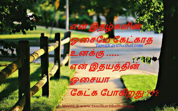 Kadhal soga kavithai tamil kanneer pirivu love failure meera idhal osai images download