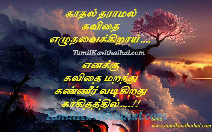 Kadhal soga kavithai tamil kanneer pirivu love failure meera images