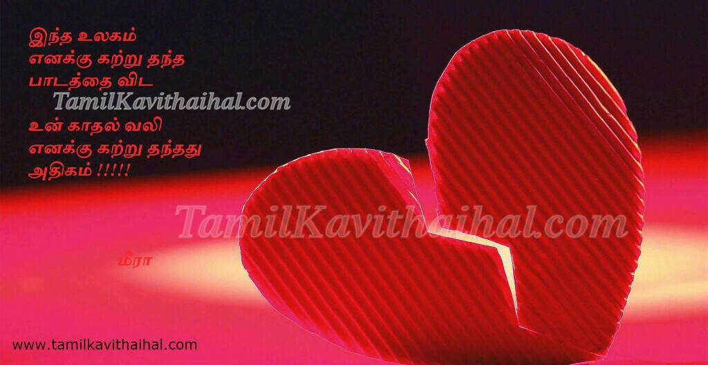 Kadhal soham heart feel tamil kavithai love