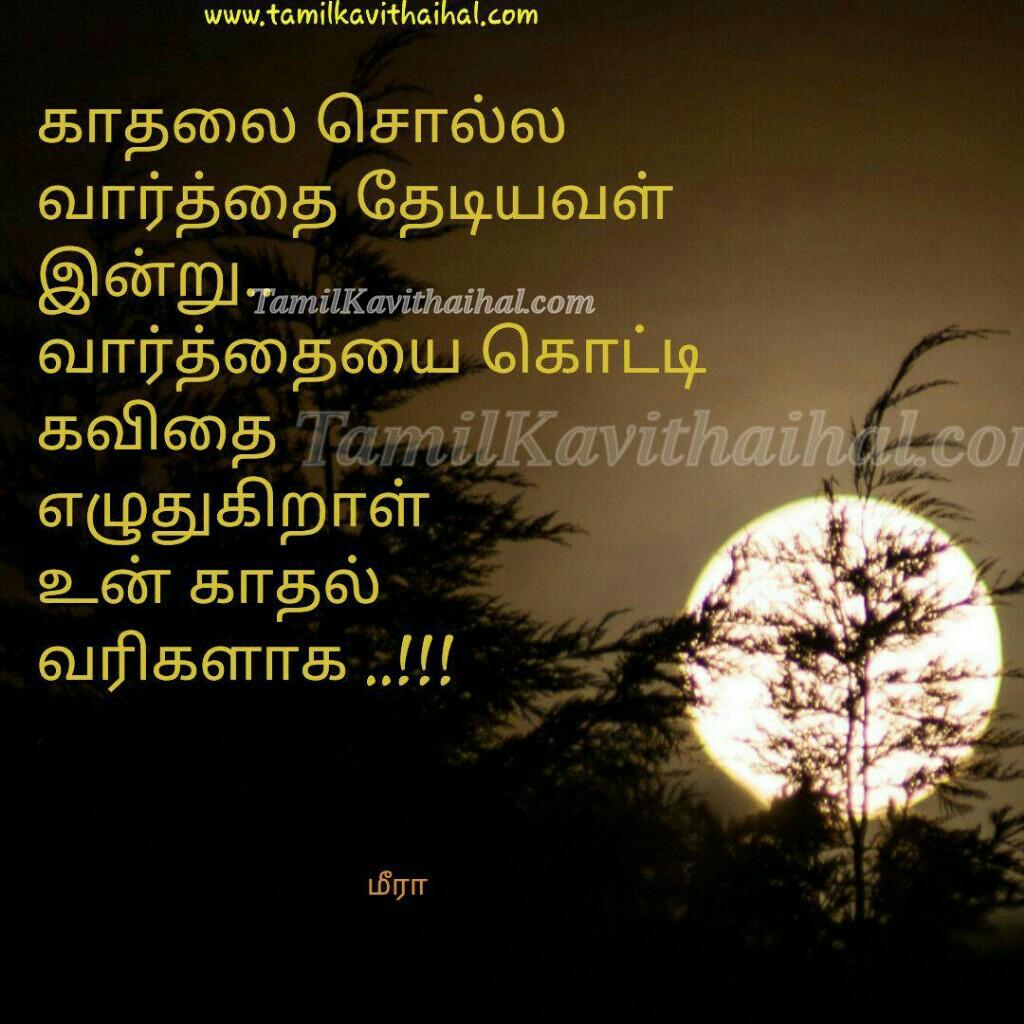 Kadhal solla varthai thediyaval indru kotti theerkiral kavithaiyaga sogam sad tamil kavithai meera