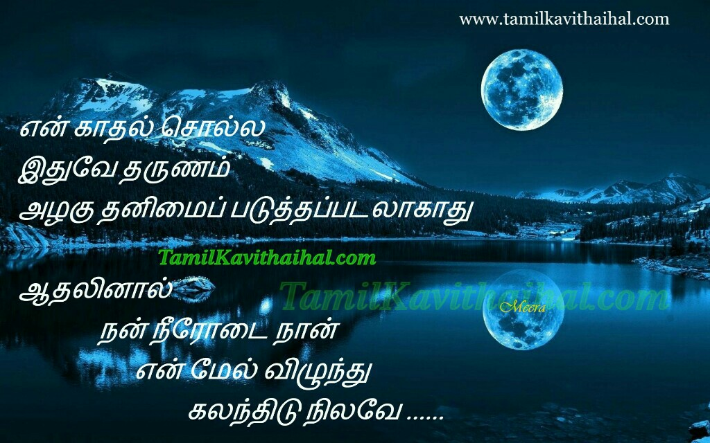 Kadhal sollum tharunam alagu nilavu most beautiful love kavithai meera poem facebook images download