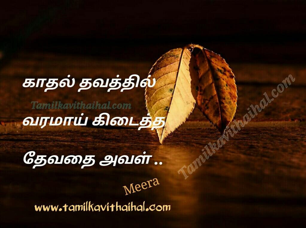 Kadhal thavam varam kidaitha devathai aval roamntic love kavithai in tamil language meera poem whatsapp images download