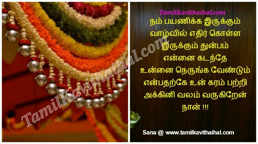 Kadhal thirumanam kavithai love marriage kalayanam agni valam sutri kai pidithu sana images download