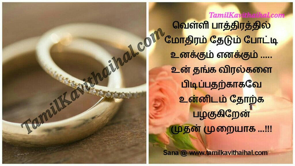 Kadhal thirumanam kavithai tamil kalyanam wedding love marriage sana thottu pogiren unnidam images download