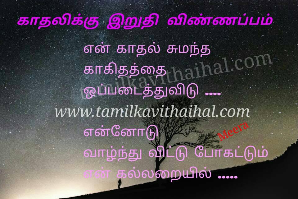 Kadhal tholvi kavithai in tamil love letter kallarai death maranam love meera kanner poem dp pic image
