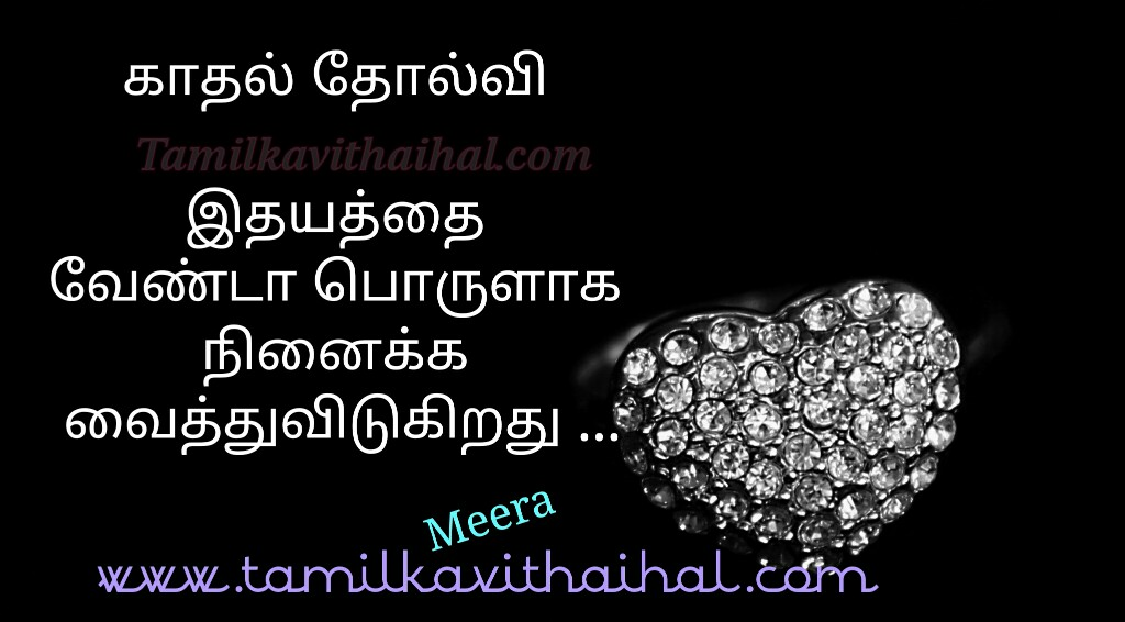 Kadhal tholvi one side love failure tamil kavithai idhayam heart pain meera poem dp facebook images download