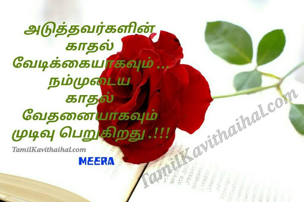 Kadhal vedikkai vethanai love failure quotes meera