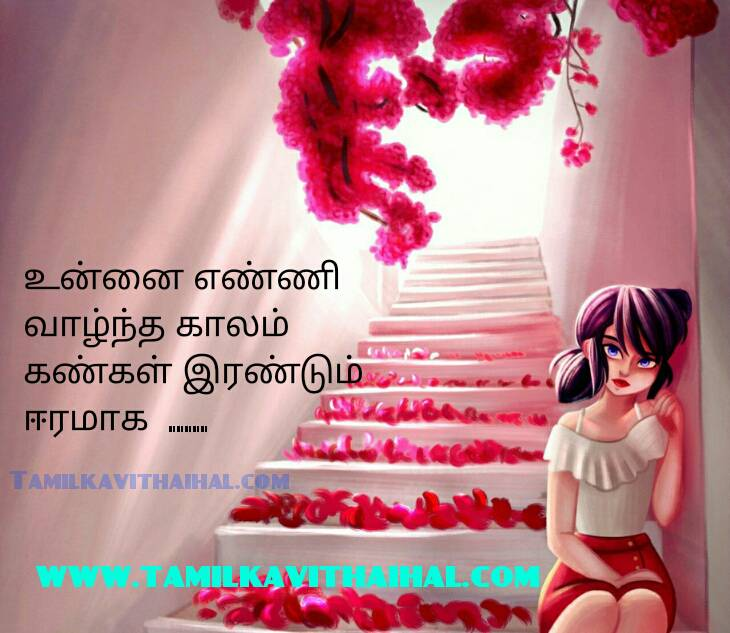 Kadhal virus song lyrics download endhan vaanin kadhal nilave best love faliure kavithaigal word download