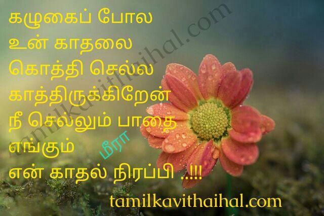 Kadhal waiting kavithai nee sellum pathai love proposal nice looking meera poem pictures download