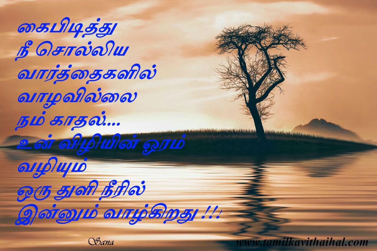Kaipidithu sollya kadhal vala villai vili oram eeram valkirathu kanneer sad quotes sogam girl feel wife pirivu husband heart sana