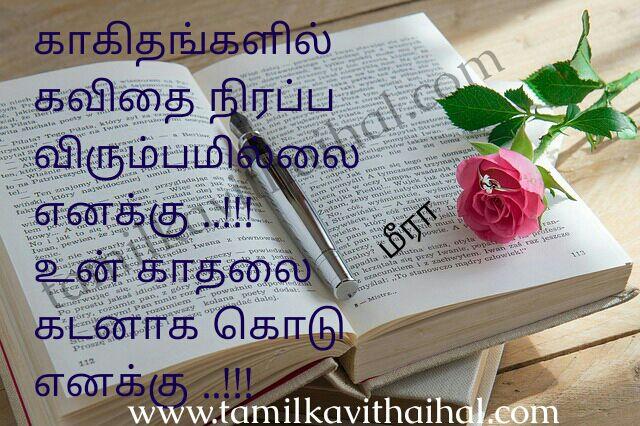 Kakitham kavithai nirappa viruppam illai un kadhal kadan best love meera poem in tamil whatsapp images download