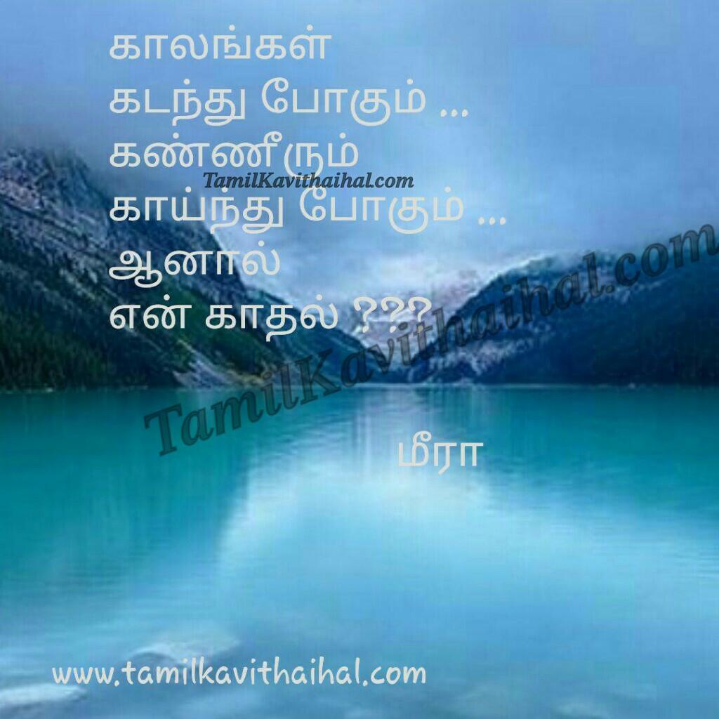 Kalam kadanthu pokum kanner mari pokum kadhal feel vali tamil meera kavithai whatsapp images