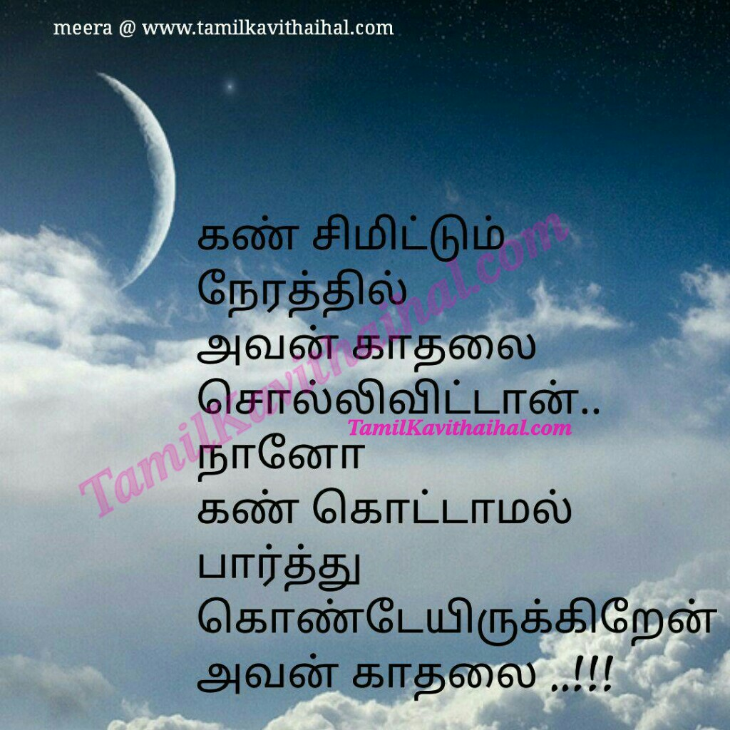 Kan simitum nerathil love proposal shock meera kadhal kavithaigal love poems and tamil quotes