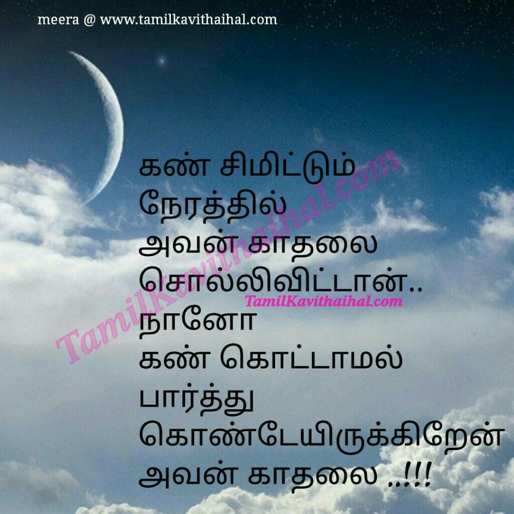 Kan Simitum Nerathil Love Proposal Shock Meera Kadhal
