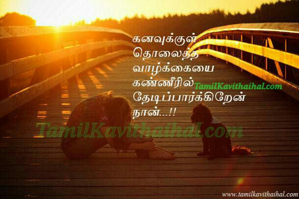 Kanavu valkai thathuvam quotes kadhal tholvi thanimai sogam veruppu images download