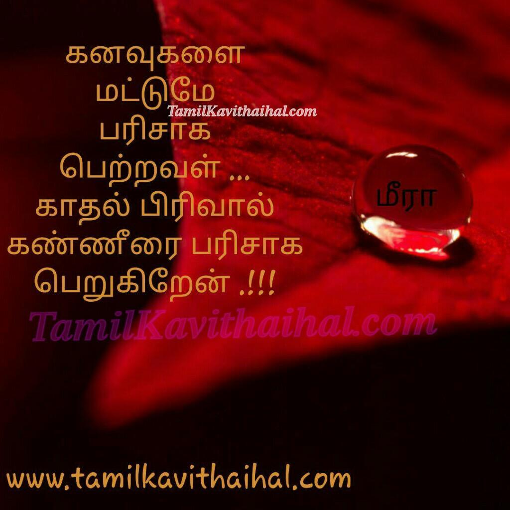 Kanavukal parisaka petraval kanner gift vali ilappu vili soham love meera kavithai facebook whatsapp images download