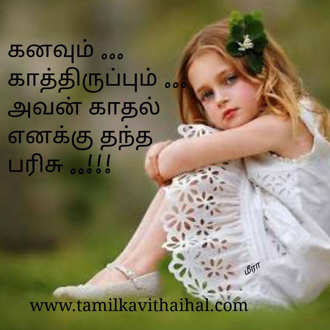 Kanavum kathiruppum avan kadhal enaku thandha parisu love meera tamil kadhal kavithai whatsapp images download
