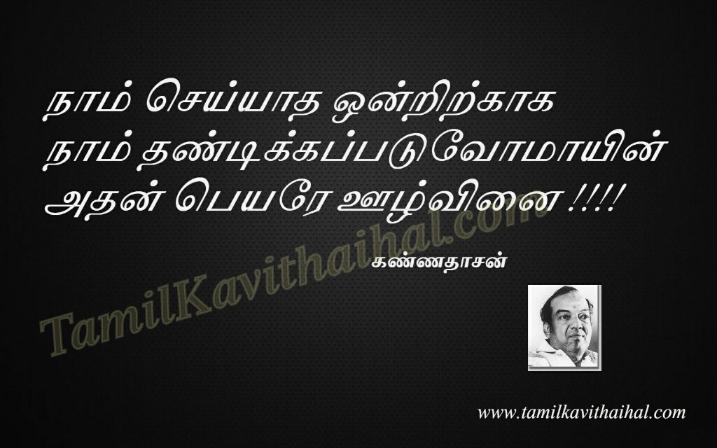 Kannadasan best quotes tamil kavithai kaviarasu vazhkai thathuvam life thandanai images download