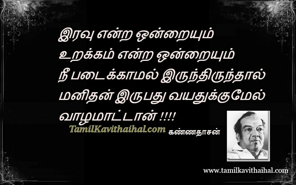 Kannadasan Best Quotes Tamil Thathuvam Kavithai Kaviarasu Valkai