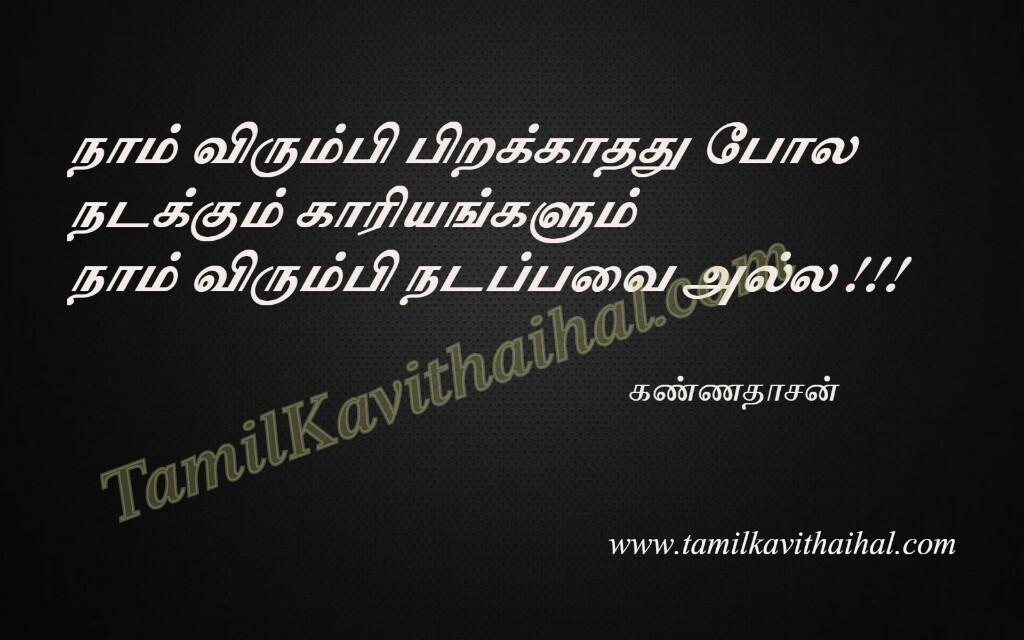 Kannadasan quotes tamil thathuvam kavithai kaviarasu valkai advice tamilmemes thuyaram vali soham